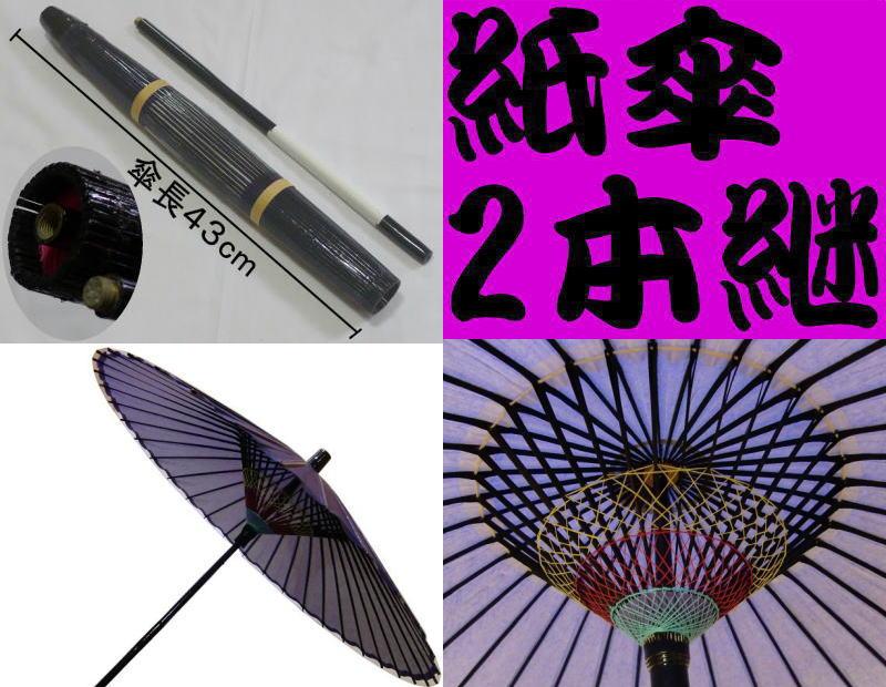 日本舞踊 文化祭 演劇 舞踊 よさこい かくし芸 お稽古 本番 舞台 紙傘 舞傘