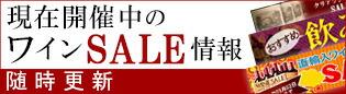 ���߳�����Υ磻��SALE����