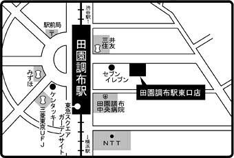 田園調布東口駅前店