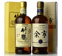 Nikka bamboo crane 17 years / Yoichi ten years set