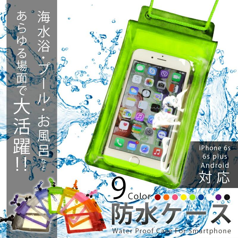【メール便送料無料】iphone7、iPhone6、iPhone6s、iPhone6plus、Android対応 スマートフォン防水ケースA
