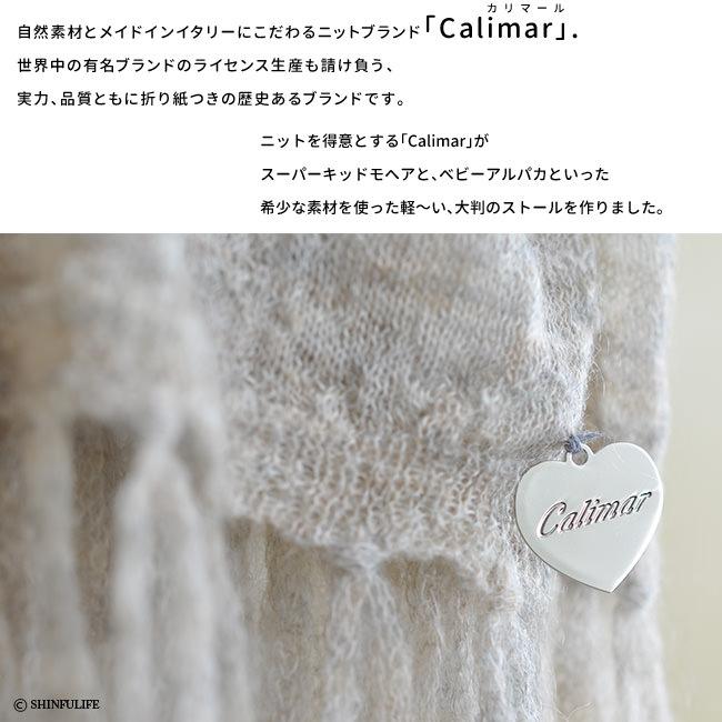 自然素材とメイドインイタリーにこだわるニットブランド「Calimar カリマール」世界中の有名ブランドのライセンス生産も請け負う、実力、品質ともに折り紙つきの歴史あるブランドです。ニットを得意とする「Calimar」がスーパーキッドモヘアと、ベビーアルパカといった希少な素材を使った軽〜い、大判のストールを作りました。