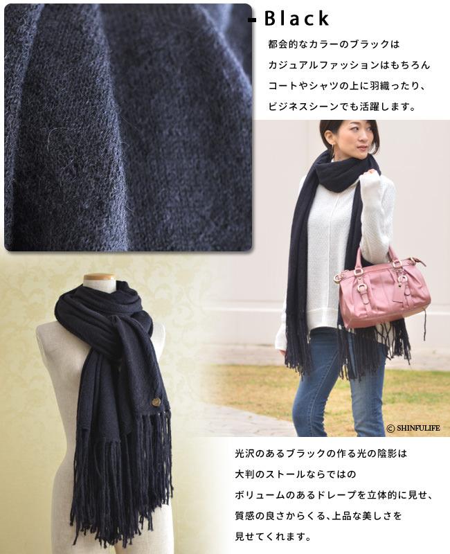 ブラック詳細:都会的なカラーのブラックはカジュアルファッションはもちろんコートやシャツの上に羽織ったり、ビジネスシーンでも活躍します。光沢のあるブラックの作る光の陰影は大判のストールならではのボリュームのあるドレープを立体的に見せ、質感の良さからくる、上品な美しさを見せてくれます。