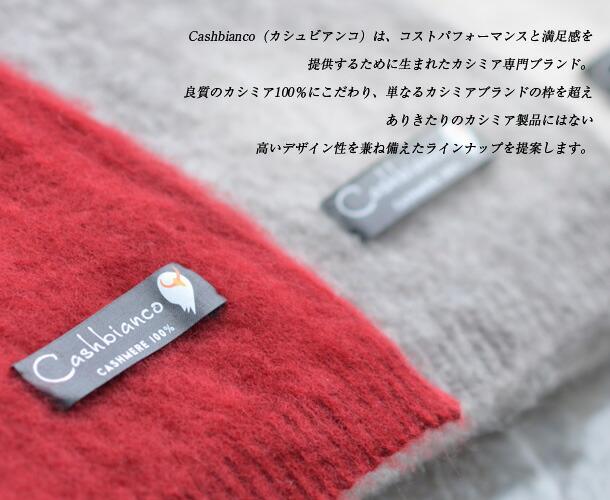 Cashbianco(カシュビアンコ)は、コストパフォーマンスと満足感を提供するために生まれたカシミア専門ブランド。良質のカシミア100%にこだわり、単なるカシミアブランドの枠を超え、ありきたりのカシミア製品にはない高いデザイン性を兼ね備えたラインナップを提案します。