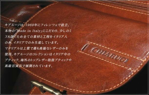 キアルージは、1969年にフィレンツェで設立。本物の「Made in Italy」にこだわり、少しのミスも防ぐため全ての素材と工程をイタリア人でのみ、イタリアでのみ生産しています。 マテリアルは上質で最も高価なレザーのみを使用。 キアルージのコレクションはイタリア中のブティック、海外のトップレザー取扱ブティックや高級百貨店で展開されています。