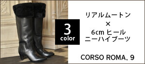 リアルムートン×トップクラスVitelloの強力タッグ!CORSO ROMA9/ニーハイブーツ 6cmヒール