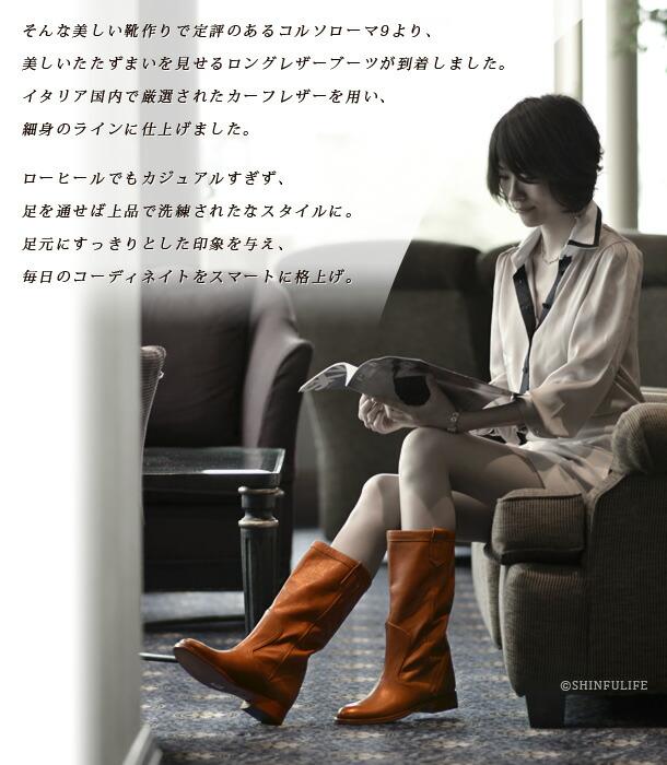 そんな美しい靴作りで定評のあるコルソローマ9より、美しいたたずまいを見せるロングレザーブーツが到着しました。イタリア国内で厳選されたカーフレザーを用い、細身のラインに仕上げました。ローヒールでもカジュアルすぎず、足を通せば上品で洗練されたなスタイルに。足元にすっきりとした印象を与え、毎日のコーディネイトをスマートに格上げ。