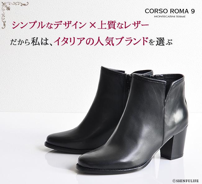 �֡��ƥ��� ���ҡ��� �� �ܳ� ���硼�� �֡��� ���륽�?�� �֡��ƥ� CORSO ROMA 9|�⤭�䤹�� ���ʤ� ������ҡ��� �������ɥȥ� �ߥɥ�ҡ��� 6����� 6cm 7����� 7cm �����ɥ��å� ����ץ� ������������ �� ��ǥ����� �֥��� �֥�å� ���졼 ����̵��