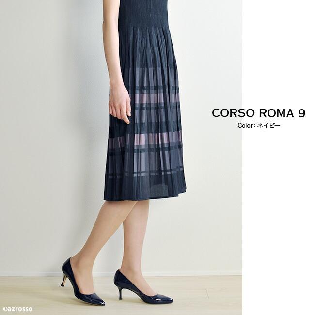 CORSO ROMA 9 コルソローマ 9 イタリア 製 エナメル パンプス ヒール ハイヒール フォーマル ポインテッドトゥ 痛くない レザー レディース 本革 通勤用 疲れにくい フォーマルパンプス 靴 大人 おしゃれ きれいめ ヒールパンプス 30代 40代 ブラック ベージュ モデル写真 ネイビー