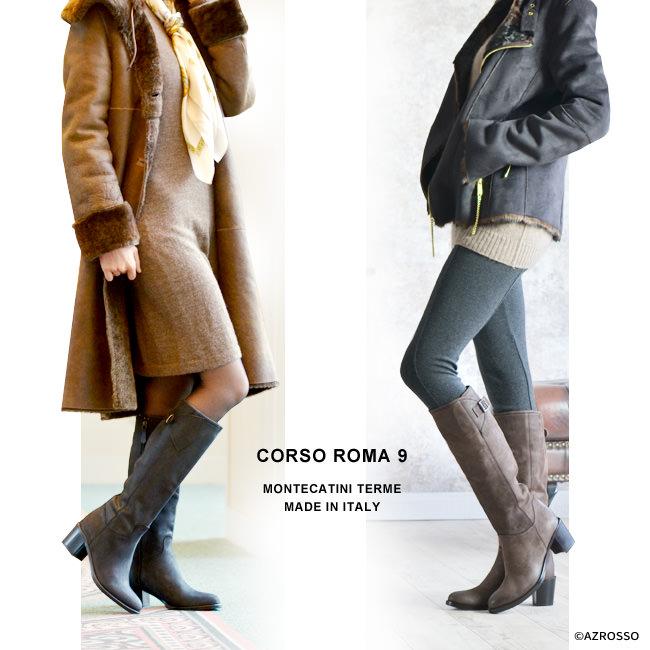 その確かな技術と、優れたデザイン性で数々のスーパーブランドの靴製作を請け負ってきたイタリア・フィレンツェのシューズブランド  Corso Roma9から、柔らかなカラーリングの優しい質感がなんとも女性らしいヌバックレザーを贅沢に使用したロングブーツが届きました。ヌバック・レザーとは、革の表面を起毛加工した毛足が短く、しなやかで柔らかい肌触りに仕上げさせたもの。その独特の質感が作る柔らかなシルエットはロングブーツのハードな印象をやわらげさり気ない色気を感じさせてくれます。