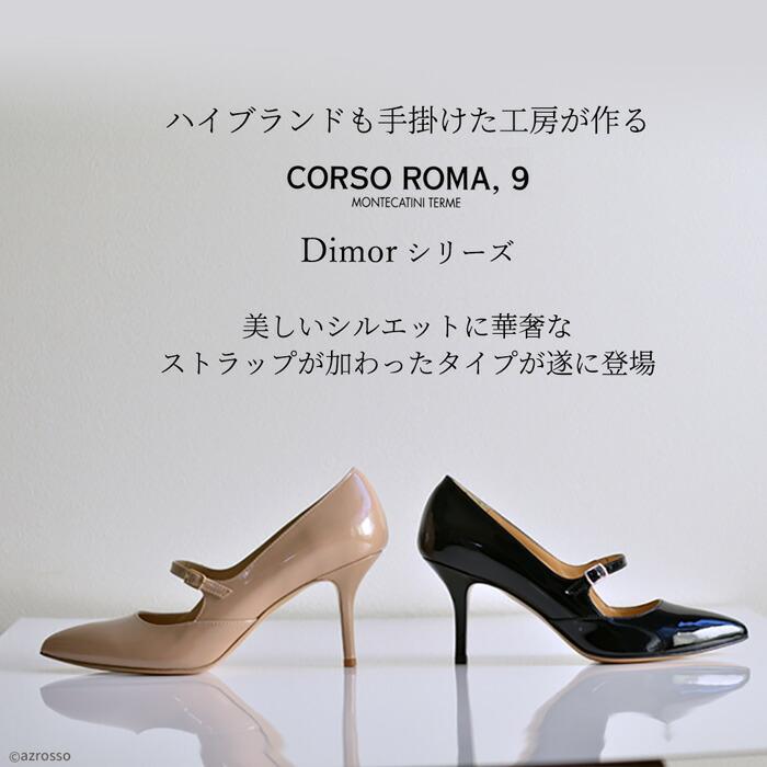日本での人気を不動のものとしつつある、イタリアの高品質シューズブランドCORSO ROMA 9 (コルソローマ・ノーヴェ) その中でも特に人気の高いDimorシリーズ美しいシルエットに華奢なストラップが加わったタイプが遂に登場