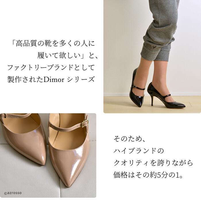 Dimor シリーズは、アメリカの富裕層を対象に行った「好きな靴のブランド」女性部門堂々の第1位に輝く「クリスチャン・ルブタン」と同じファクトリーで作られています。ルブタンが依頼しているイタリアの靴工房の職人たちが本国イタリア向けに製作を行ったもの。