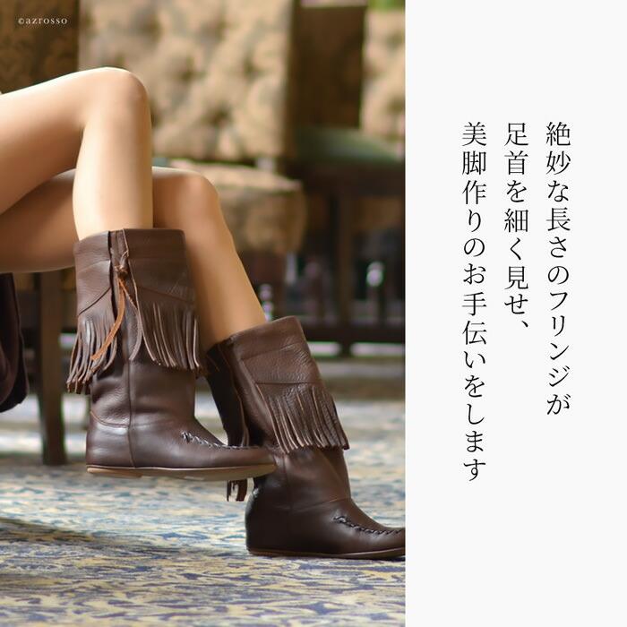 上質感と優れたデザイン性で日本でも数多くのファッショニスタに愛されているイタリアシューズブランド、CORSO ROMA9 (ノーヴェ)。正統派なスタイルに独自のセンスを取り入れた斬新なデザインで世の女性たちを虜にしています。こちらのフリンジタイプのミドル丈ブーツは柔らかなカーフレザーをふんだんに使用しており軽量なうえにソフトではき心地は抜群。コルソの中でも入手困難のレアブーツです。