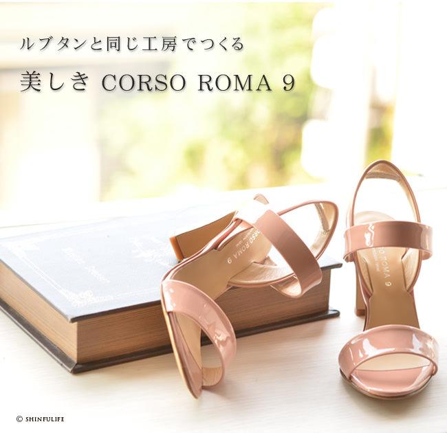 ����֤�������֥��ɤ�Ʊ���'�����������CORSO ROMA 9�ۥ��륽�?��9 �����ꥢ�� ���ʥ�륵�����/���ꥹ������֥���/CHRISTIAN LOUBOUTIN/�١�����/�֥�å�/��/��֥���/�ѥ�ץ�/�֥���/����ݡ���/��ǥ�����/��