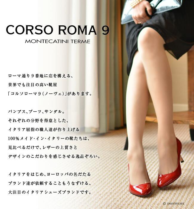 ローマ通り9番地に、世界中で注目される靴屋「コルソローマ9(ノーヴェ)」があります。パンプス、ブーツ、サンダルとそれぞれ得意なイタリア屈指の職人達が作り上げたメイド・イン・イタリーの靴は、見比べるだけで、レザーの上質さとデザインのこだわりを感じさせる逸品ぞろい。2009年に登場したヒールタイプのムートンブーツは、その完成度の高さから、多くのブランドから、量販品までこぞって真似したほどの人気の高さ。イタリアをはじめ、ヨーロッパの名だたるブランドのほとんどが依頼することもうなずける、大注目のイタリアブランドです。