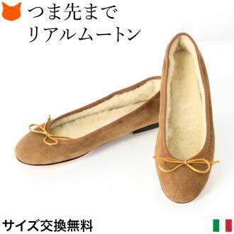 Corso Roma 9 意大利 女裝 真皮 毛絨 保暖 輕便鞋 平底鞋 芭蕾舞鞋 正規品