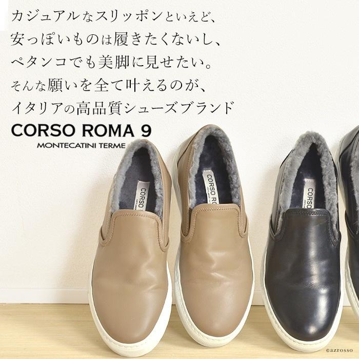 日本での人気を不動のものとしつつあるイタリアの高品質シューズブランドCORSO ROMA9(コルソローマ・ノーベ)。当店でもパンプス、ブーツを始め数多くのレディースシューズを長年にわたりご紹介させていただいている、信頼と人気のブランドです。美しいレディーシューズを作ることを得意としたCORSO ROMA9がつま先にまでムートンファーが敷き詰められた、モコモコが可愛くて、暖かい、冬のレザー スリッポンを作りました。
