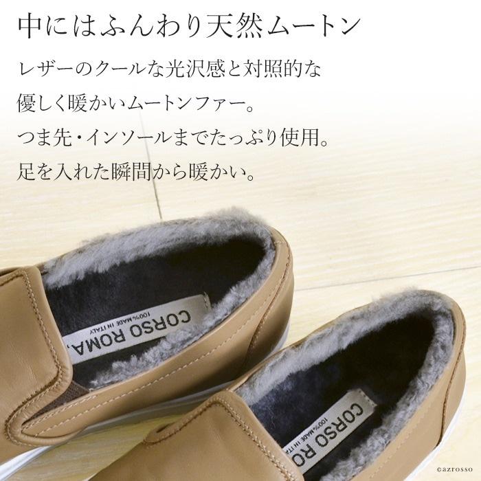 柔らかなカーフレザーと、ラバー製の靴底のため革靴なのに、軽くてソフトな履き心地。履き口の両サイドにはゴムを取り付けているので、動きやすく、疲れにくく、脱ぎ履きも楽チンです。表側のツルリとしたレザーのもつ高級感からキチンとした大人っぽさがあり、ムートンブーツやモカシンといったオール シープスキンのシューズよりも埃によるダメージも目立ち難いといったレザーならではの利点があります。4.5cmの隠れ厚底2cmのインソールとなっているので、ソールの高さをと合わせると、4.5cmのヒールアップ!フラットなラバー製の靴底は、地面に触れる面積の広さもあって、しっかりとした安定感があります。
