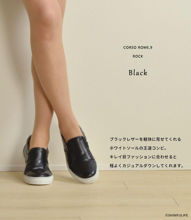 インヒール レザー スリッポン ボア ムートン コルソローマ 9 CORSO ROMA 9<br>レディース 厚底  スニーカー 靴 本革 黒 ブラック イタリア製 ブランド カジュアル キレイめ 大きいサイズ 小さいサイズ 送料無料 モデル写真:ブラック・黒 2