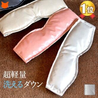 日本製造 C.ROUAN 眼膜 包圍 取暖 優良睡覺 除去疲勞  男女合用