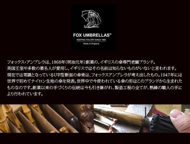 イギリス王室御用達レインブランド、FOX UMBRELLAS-フォックス・アンブレラ