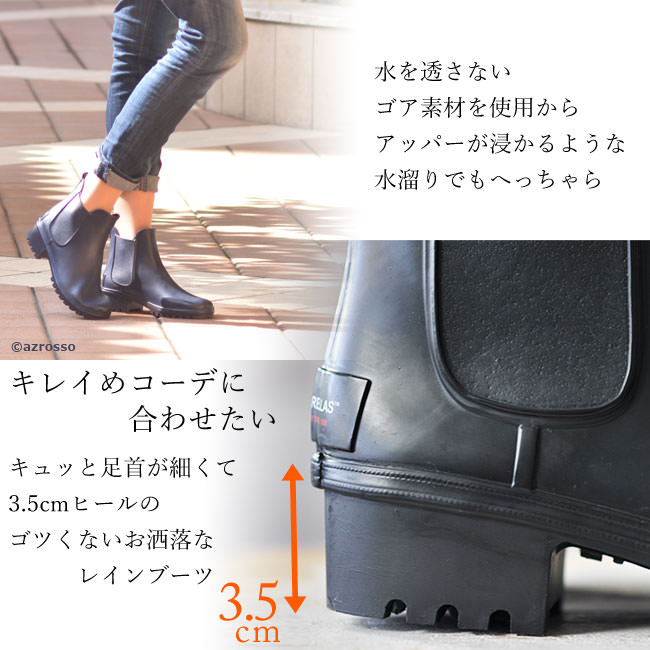 """サイドゴア の名前の通り、ブーツの足の内外双方のくるぶしの周辺に伸縮性のある""""Gore""""が施されていることにより、履き口の足首がキュッとしまった細いフォルムが魅力的なブーツです。3.5cmのヒールと、細い足首のデザインは、キレイ目ファッションやビジネススタイルにもピッタリ。タイトスカートでも、細身のパンツスタイルにも合わせることのできる、美しいラインのレインブーツです。"""