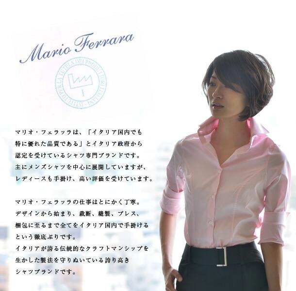 マリオ・フェラッラは、「イタリア国内でも特に優れた品質である」とイタリア政府から認定を受けているシャツ専門ブランドです。主にメンズシャツを中心に展開していますが、レディースも手掛け、高い評価を受けています。マリオ・フェラッラの仕事はとにかく丁寧。デザインから始まり、裁断、縫製、プレス、梱包に至るまで全てをイタリア国内で手掛けるという徹底ぶりです。イタリアが誇る伝統的なクラフトマンシップを生かした製法を守りぬいている誇り高きシャツブランドです。