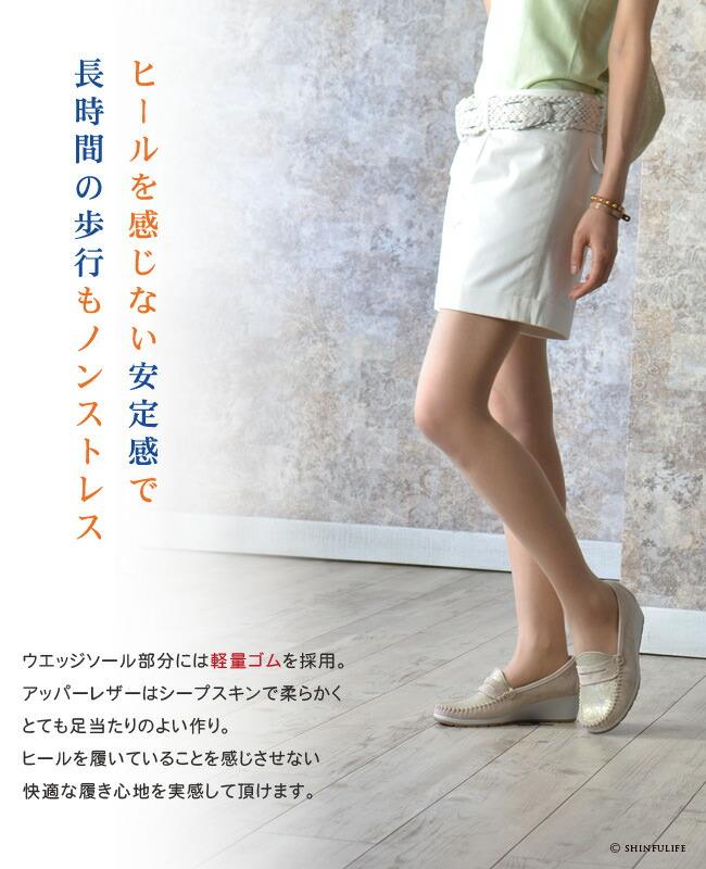 ウエッジソール部分には軽量ゴムを採用。アッパーレザーはシープスキンで柔らかくとても足当たりのよい作り。ヒールを履いていることを感じさせない快適な履き心地を実感して頂けます。