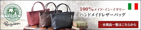 PERGOLESI(ペルゴレージ)のバッグ一覧はコチラ