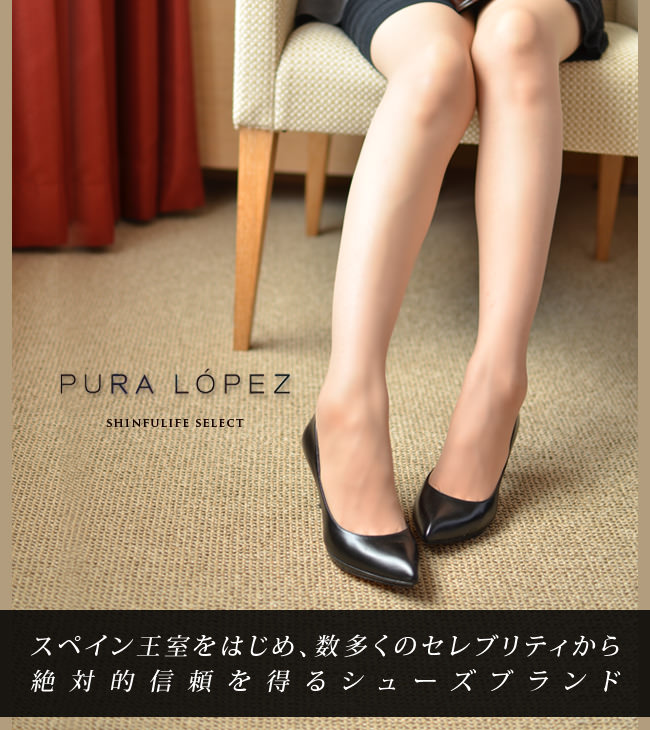 スペイン王室御用達の人気ブランド プーラロペス pura lopez 6cm ヒールパンプス<br />履きやすいきれいめパンプス 6センチヒール 痛くない 疲れない 歩きやすい 結婚式 セレモニーにも ブラック 黒 ベージュ ae411