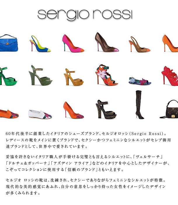 60年代後半に創業したイタリアのシューズブランド、セルジオロッシ(Sergio Rossi)。レディースの靴をメインに置くブランドで、セクシーかつフェミニンなシルエットがセレブ御用達ブランドとして、世界中で愛されています。