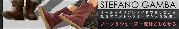 ステファノガンバのブーツ&靴全商品一覧はコチラ