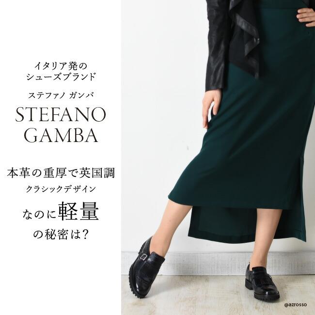 イタリア発、カジュアルシューズブランド、STEFANO GAMBA(ステファノ・ガンバ)。オール イタリアン メイドにこだわり「質の良い靴」を「使いやすい価格帯」で作りだす、デイリーシューズ のブランドとして、ヨーロッパでは安定した人気の日本ではメンズのドライビングシューズで知られている「STEFANO GAMBA」ですが大人のオシャレを知る女性たちからもその履きやすさと、日常の中で、何気なくオシャレが出来ちゃう上質な靴として、密かに注目を集めているブランドです。そんなSTEFANO GAMBAが、紳士革靴のデザインをレディースシューズに取り込んだ今人気の「オジ靴」とも呼ばれるオックスフォードシューズを作りました。