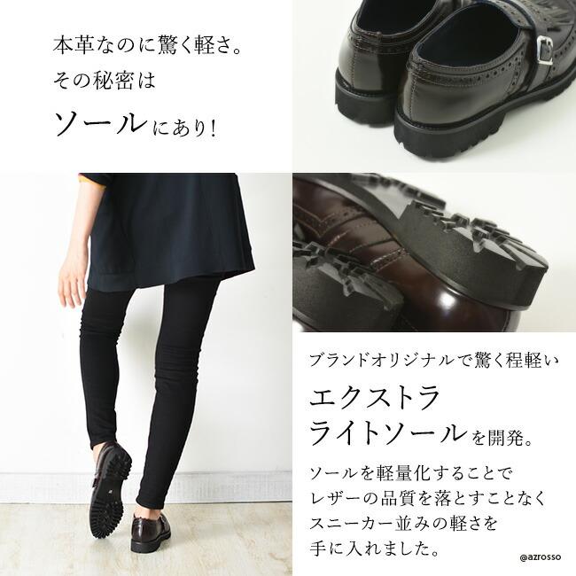 パンツスタイルに似合うのはもちろん、女性らしいアイテムとの組み合わせでメリハリのあるコーデになると人気のオックスフォード靴。重厚なレザーが美しい、クラシカルなものとなるとレディースであっても、靴底のがっしりとしたバランスや、硬質なレザーの質感など、男前なところはそのままなので、パンプスに慣れた女性の足には、ちょっと重たくて「よし!」と気合を入れたときにしか履かないかもしれません。でも、それでは「毎日履きたい靴」を作るブランド 「STEFANO GAMBA」としては不本意。本革なのに驚く軽さ秘密はソールにあり!もともと、優れたレザー加工技術により軽い革靴を作ってきた「STEFANO GAMBA」は更なる軽量化のために、びっくりするほど軽いエクストラライトソール を開発。ソールを軽量化することで、レザーの品質は落とすことなく、39サイズ(25cm)で片足約225gと、スニーカー並みの軽さを手に入れました。