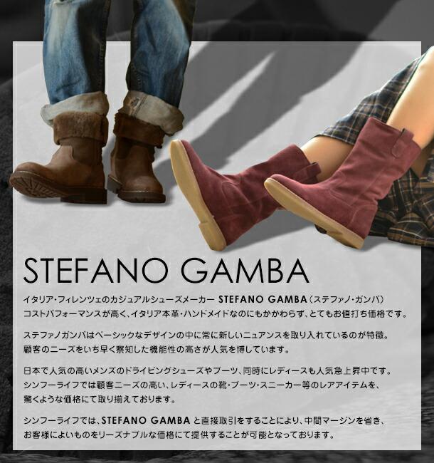 イタリア・フィレンツェのカジュアルシューズメーカーSTEFANO GAMBA(ステファノ・ガンバ)コストパフォーマンスが高く、イタリア本革・ハンドメイドなのにもかかわらず、とてもお値打ち価格です。ステファノガンバはベーシックなデザインの中に常に新しいニュアンスを取り入れているのが特徴。顧客のニーズをいち早く察知した機能性の高さが人気を博しています。日本で人気の高いメンズのドライビングシューズやブーツ、同時にレディースも人気急上昇中です。シンフーライフでは顧客ニーズの高い、レディースの靴・ブーツ・スニーカー等のレアアイテムを、驚くような価格にて取り揃えております。シンフーライフでは、STEFANO GAMBAと直接取引をすることにより、中間マージンを省き、お客様によいものをリーズナブルな価格にて提供することが可能となっております。