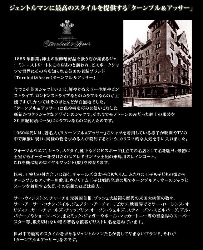 イギリス王室御用達のシャツ&ネクタイブランド ターンブル&アッサーブランド説明