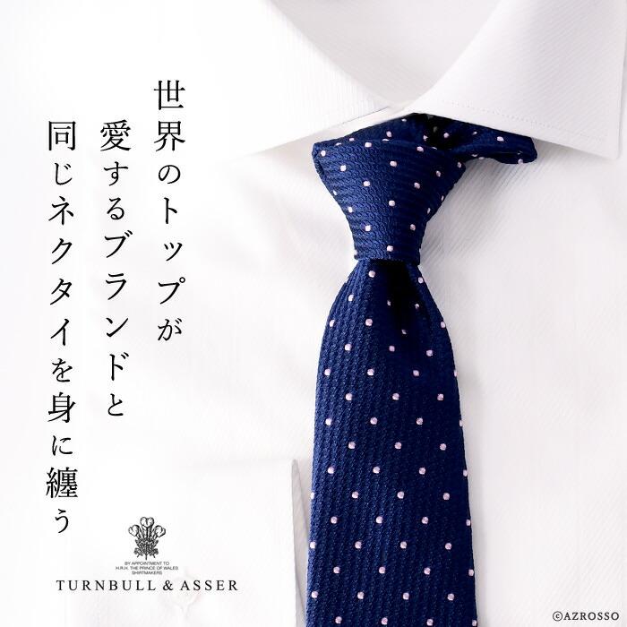 Turnbull & Asser(ターンブル&アッサー)ストライプ・ネクタイ ジェームズボンドとイギリス王室が愛した名門ブランド/シルク100%/父の日や誕生日プレゼントにも最適 ホワイトドット