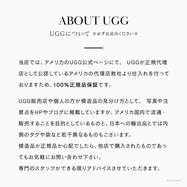 UGGブーツについて