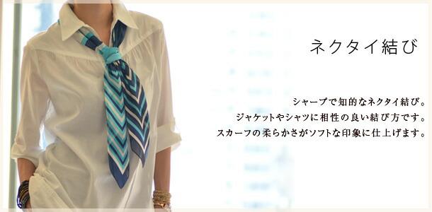 スカーフの巻き方、結び方アレンジ集 その3 ネクタイ結び