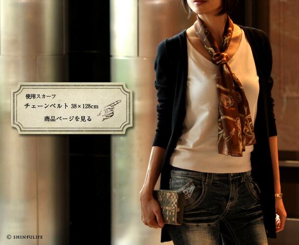 横浜スカーフ:チェーンベルト38×128cmのページへ