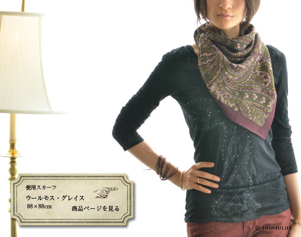 横浜スカーフ:ウールモス・グレイス88×88cmのページへ