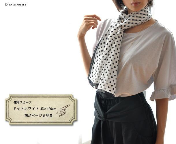 横浜スカーフ:ドットホワイト45X160cmのページへ