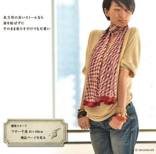 横浜スカーフ:フロー千鳥 45×160cmのページへ