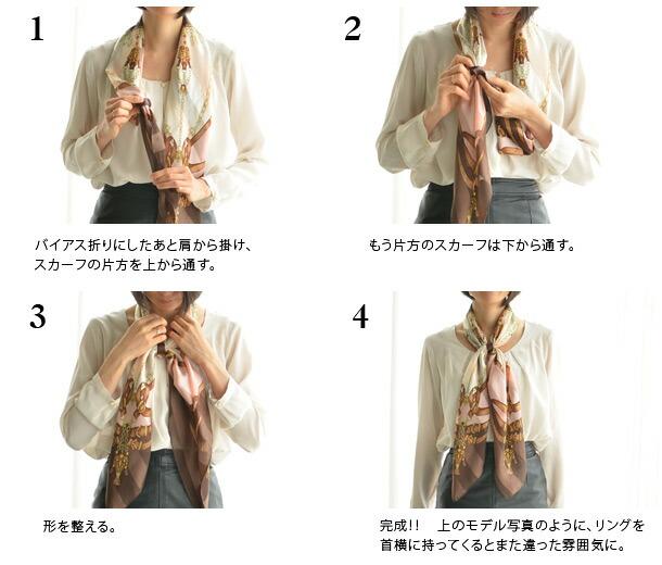 スカーフリングを使ったスカーフの結び方 その1の巻き方