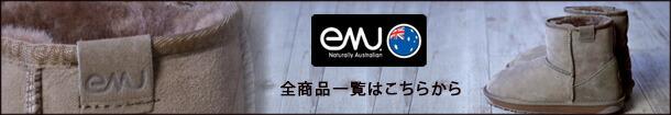 EMUブーツ全商品一覧はこちら