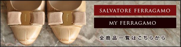 サルヴァトーレ・フェラガモの靴全商品一覧はコチラ
