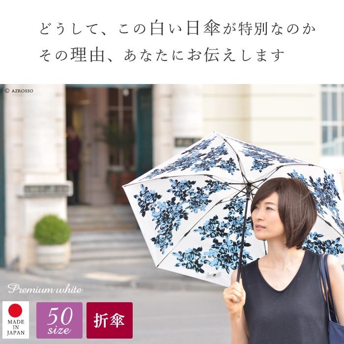 ユビオン プレミアムホワイト 折りたたみ日傘