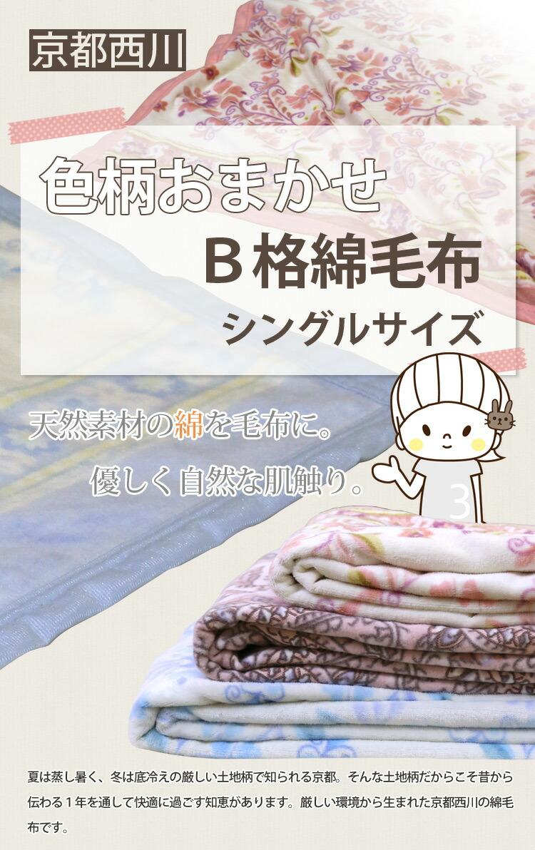 【最安値に挑戦!】【訳あり】【色柄おまかせ】京都西川B格綿毛布[シングル]Sコットンケット