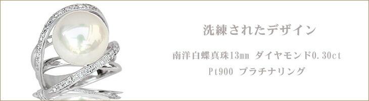 南洋白蝶真珠13mm ダイヤモンド0.30ct pt900 プラチナリング 指輪 パールリング