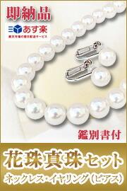 花珠ネックレス2点セット あこや本真珠